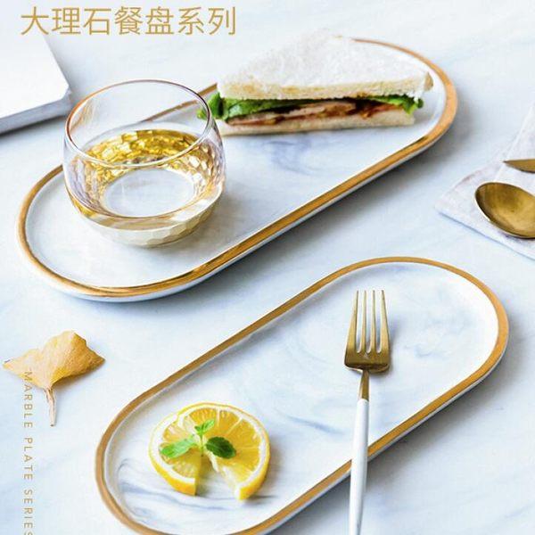 大理石陶瓷餐盤子金邊首飾收納托盤西餐甜品盤【步行者戶外生活館】