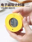 澳瀾 廚房計時器 學生做題提醒器電子計時器家用磁吸定計時器定時 錢夫人