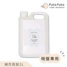 台灣 PatoPato 家事專用 - 碗盤清潔液 2L補充包