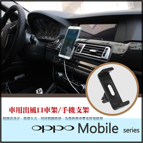 ▽車用出風口車架/冷氣孔支架/手機支架/OPPO Find 7/Find 7a/Yoyo R2001