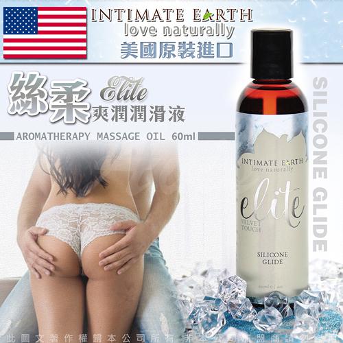 情趣用品-商品送潤滑液♥女帝♥美國Intimate Earth-Elite矽基絲柔按摩油60ml情趣用品
