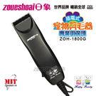 【日象zoueshoai】插電式寵物專業用電動剪毛器 ZOH-1800G ★精鑄高碳鋼刀頭