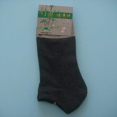 臺灣製 竹炭健康襪(鐵灰色)/襪子/踝襪/船型襪/隱形襪/吸濕.排汗.抗菌除臭