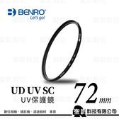 【聖影數位】百諾 BENRO UD UV SC 保護鏡 72mm 薄框 單層鍍膜