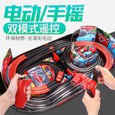 男孩雙人賽道閃電麥昆汽車軌道賽車兒童玩具電動遙控小火車總動員