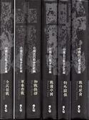 (二手書)中國抗日戰爭史新編(6本一套)不分售