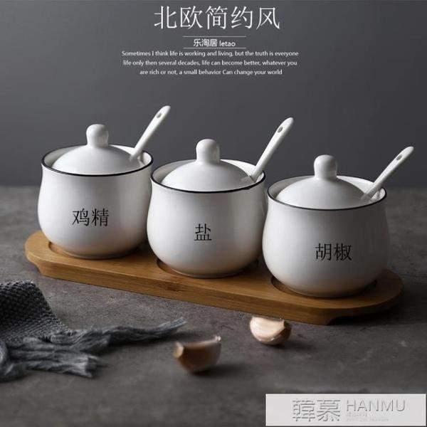 簡約陶瓷調味罐調料瓶罐套裝佐料盒調味盒鹽罐調味瓶罐家用三件套  母親節特惠