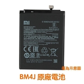 【免運費】送4大好禮【含稅附發票】小米 BM4J 紅米 Note 8 pro 原廠電池【送防水膠】