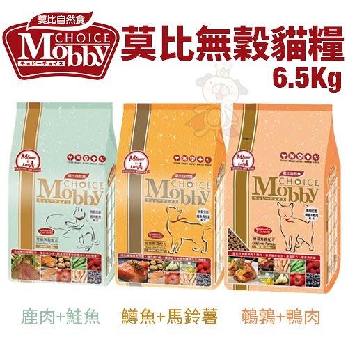 MobbyChoice莫比自然食 無穀貓糧6.5Kg 添加多種蔬果 維護整體健康 貓糧『寵喵樂旗艦店』