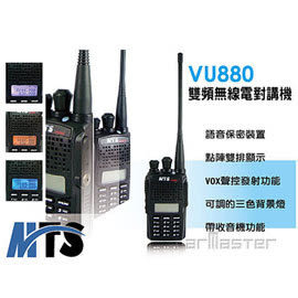 MTS-VU880 雙頻無線電對講機 144MHz 430MHz 雙顯示MTSVU880雙待