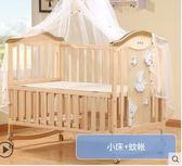 嬰兒床實木無漆寶寶bb床搖籃床多功能兒童新生兒拼接大床LX 【四月上新】