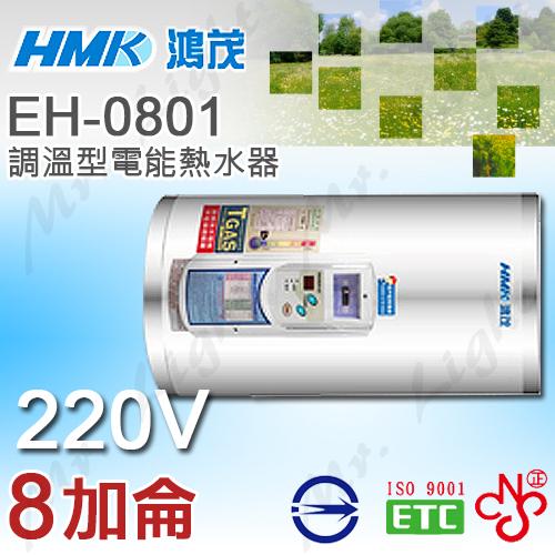 【有燈氏】鴻茂★調溫型 橫掛 電熱水器 8加侖 31公升 27A 不鏽鋼【EH-0801】