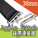 E68精品館 Apple Watch 38mm錶帶連接器 錶帶扣 連接扣 iwatch 錶帶 金屬 轉換器
