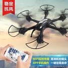 無人機定高抗風專業高清航拍超長續航六軸飛行器兒童玩具遙控飛機