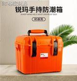 防潮箱 單反相機干燥箱 密封防霉存儲箱 攝影器材大號 吸濕卡 除濕箱 24L 阿宅便利店 YJT