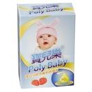 寶兒樂嬰幼兒綜合維他命滴液(50mL)