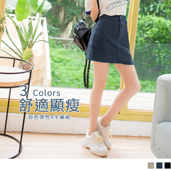 《BA4184-》高含棉彈性A字素色褲裙 OB嚴選
