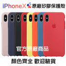 IPHONE X 原廠矽膠套 蘋果原廠手機殼 IPHONEX原廠手機殼 iPhone X 矽膠保護殼 保證正品