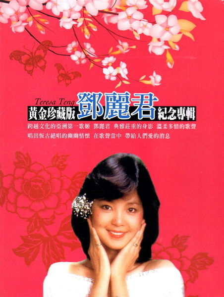 【停看聽音響唱片】【CD】黃金珍藏版鄧麗君紀念專輯10CD