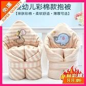 嬰兒抱被秋冬季加厚新生兒春秋純棉用品初生被子夏季薄款睡袋包被