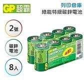 GP超霸 2號 綠能特級 碳鋅電池4入(2組)
