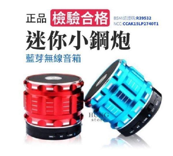 【PB國家檢驗合格】藍芽喇叭音箱 重金屬好音質 檢驗通過 mp3撥放器 藍芽喇叭音箱