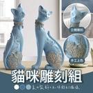 【3D雕刻擺飾】手工貓咪雕像 居家擺設 擺飾 裝飾品 客廳裝飾品 現代簡約 裝飾品【AAA6776】