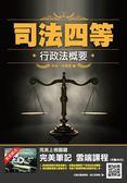 2019年行政法概要(司法特考適用)(贈完美筆記雲端課程)(T027J19-1)