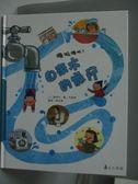 【書寶二手書T3/少年童書_YDO】自來水的旅行-科學環保圖畫書_鄭恩玲