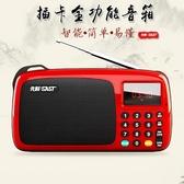 便攜式收音機 迷你廣播插卡新款播放器隨身聽mp3半導體可充電TA4740【Sweet家居】