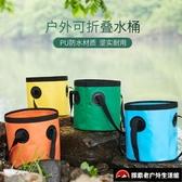 戶外可折疊水桶袋打水釣魚桶水盆便攜式旅行露營儲水桶裝水桶野餐【探索者戶外生活館】