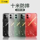 iPhone11Promax手機殼蘋果11新透明iPhoneX氣囊防摔iPhoneXR 店慶降價