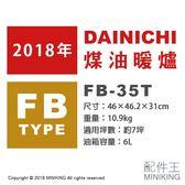 【配件王】日本代購 空運 DAINICHI FB-35T 煤油暖爐 溫風 遠紅外線 電暖器 7坪 油箱6L