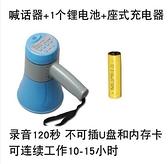 手持喊話器地攤錄音叫賣器喇叭鋰電大聲公導游超市導購擴音器插卡  【快速出貨】