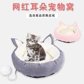 貓窩北歐風四季通用狗窩 可拆洗中小型寵物窩【雲木雜貨】