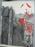 【書寶二手書T2/地理_XBL】八大胡同的故事_張金起