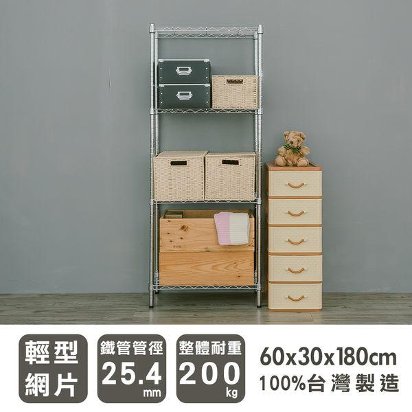 【dayneeds】60x30x180公分四層電鍍鐵架/收納架/置物架/波浪架/鍍鉻層架