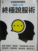 【書寶二手書T2/溝通_KEG】和犯罪側寫師學識破人心的終極說服術_鄧明