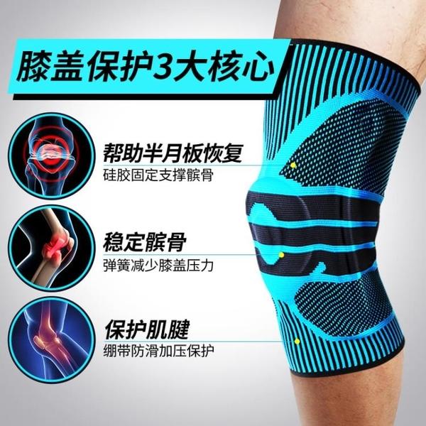 護膝運動籃球騎行男女士戶外健身跑步專業