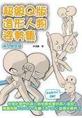 超級Q版造形人物姿勢集:兩人角色篇