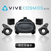 【預購】VIVE Cosmos Elite 預計3月下旬出貨