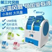 迷你空調小型電風扇台式學生宿舍便攜式無葉可充電池usb兩用   米娜小鋪