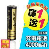 買1送1 18650 充電電池 4000mAh 3.7V Li-ion 鋰電池 凸頭(19-311)