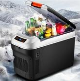 車載冰箱 壓縮機車家兩用12v24V大貨車汽車小冰箱家用冷藏冷凍