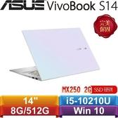 ASUS華碩 VivoBook S14 S433FL-0098W10210U 幻彩白