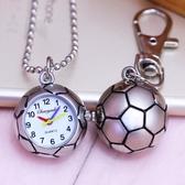 小男孩運動足球鑰匙扣錶考試用懷錶