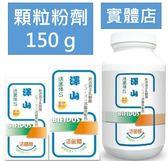 澤山 活菌體S 美味顆粒 150公克 粉劑