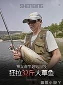 釣魚竿漢鼎海竿海桿小拋竿實心套裝全套遠投竿超硬海甩桿漁具 NMS蘿莉小腳丫
