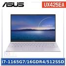 【限時促】ASUS UX425EA-0132P1165G7 14吋 輕薄 筆電 (i7-1165G7/16GDR4/512SSD/W10)
