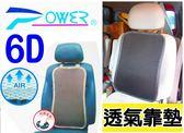 POWER 車用 6D 蜂巢透氣 椅背靠墊 1cm厚度 蜂巢結構透氣 椅背保護墊 不悶熱 涼墊 透氣背墊